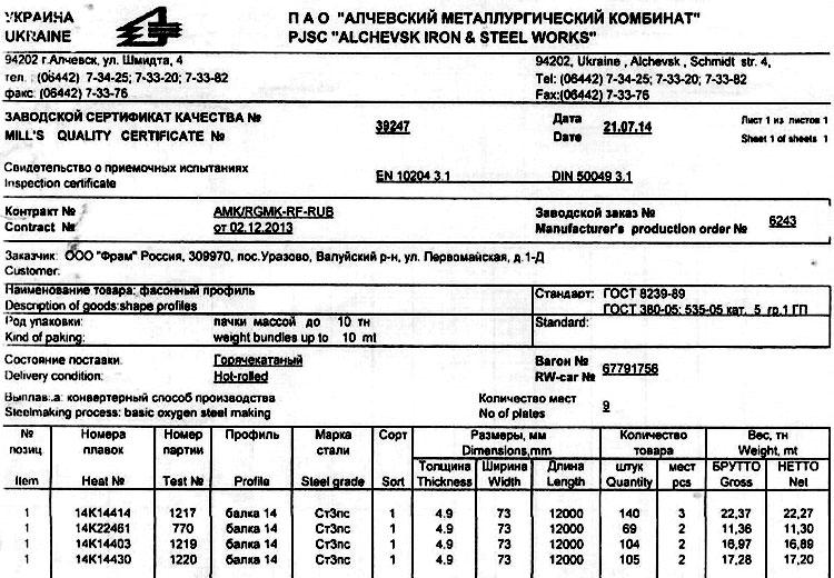 сертификат на балку 14 мм стальную