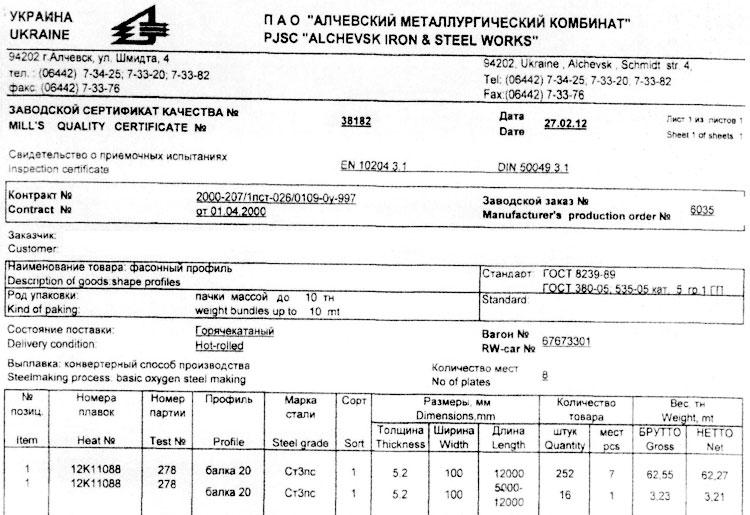 сертификат на балку стальную 20 мм