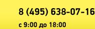 8 (495) 638-07-16 с 9:00 до 18:00